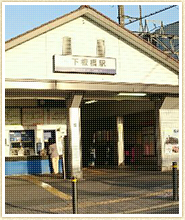 下板橋駅写真